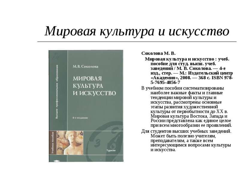 Мировая культура и искусство Соколова М. В. Мировая культура и искусство : уч...