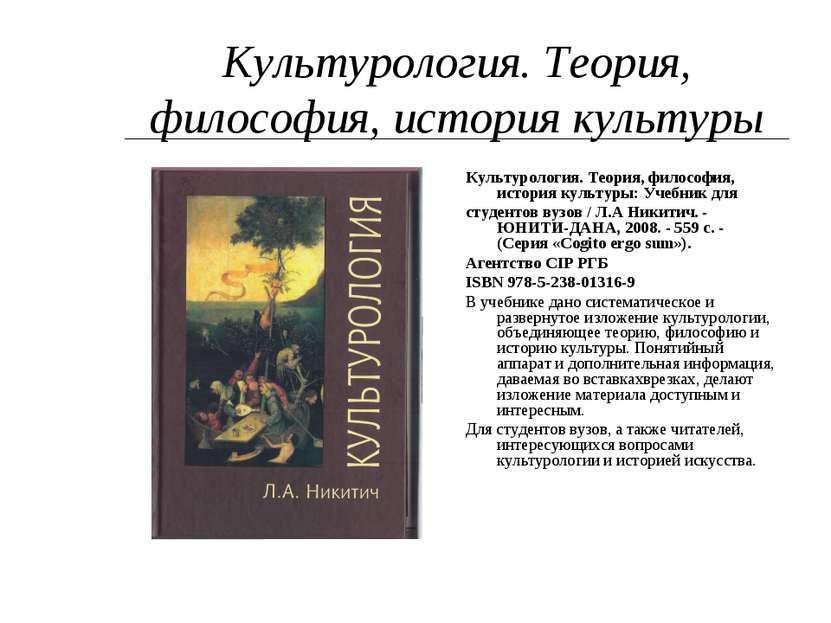 Культурология. Теория, философия, история культуры Культурология. Теория, фил...