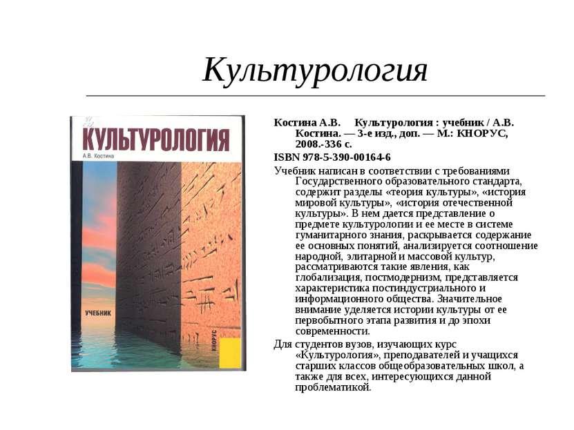 Культурология Костина А.В. Культурология : учебник / А.В. Костина. — 3-е изд....