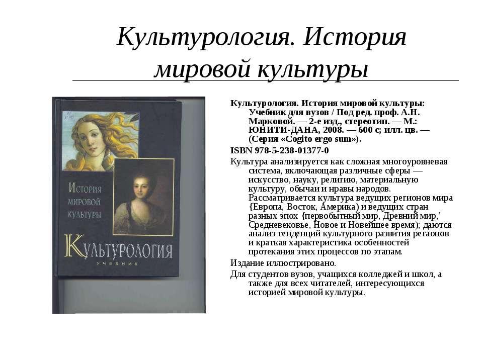Культурология. История мировой культуры Культурология. История мировой культу...