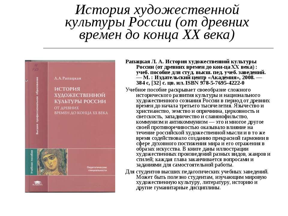 История художественной культуры России (от древних времен до конца XX века) Р...