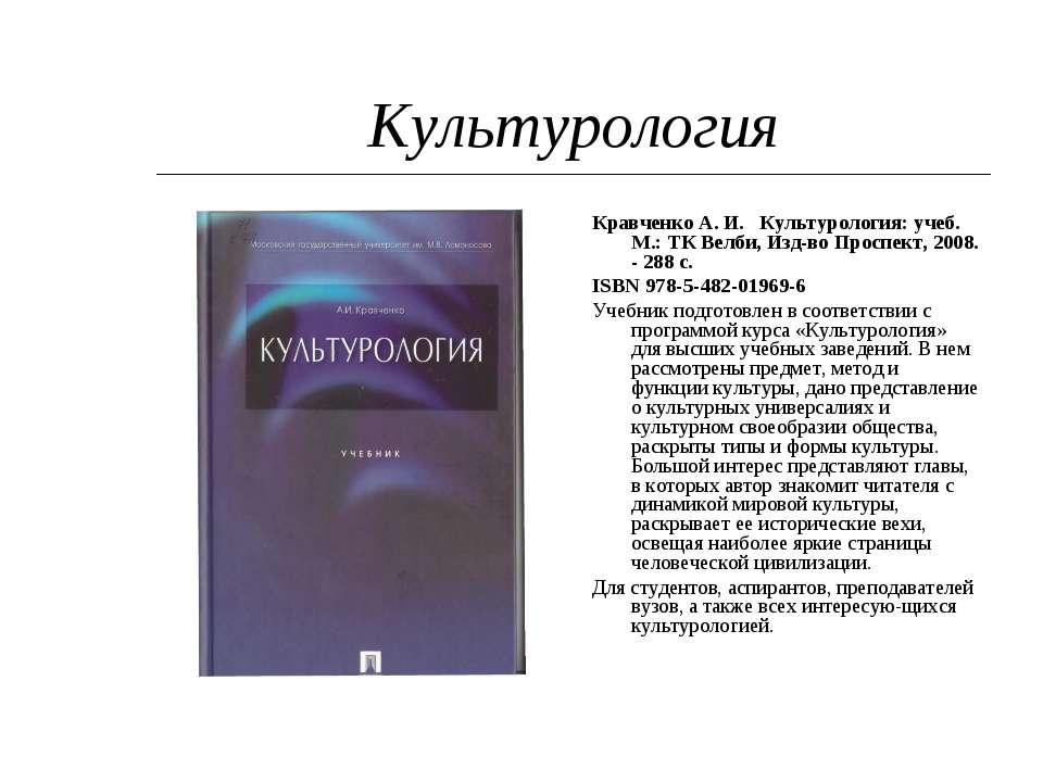 Скачать Учебник Культурология Кравченко