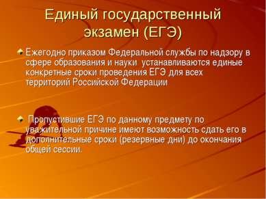 Единый государственный экзамен (ЕГЭ) Ежегодно приказом Федеральной службы по ...