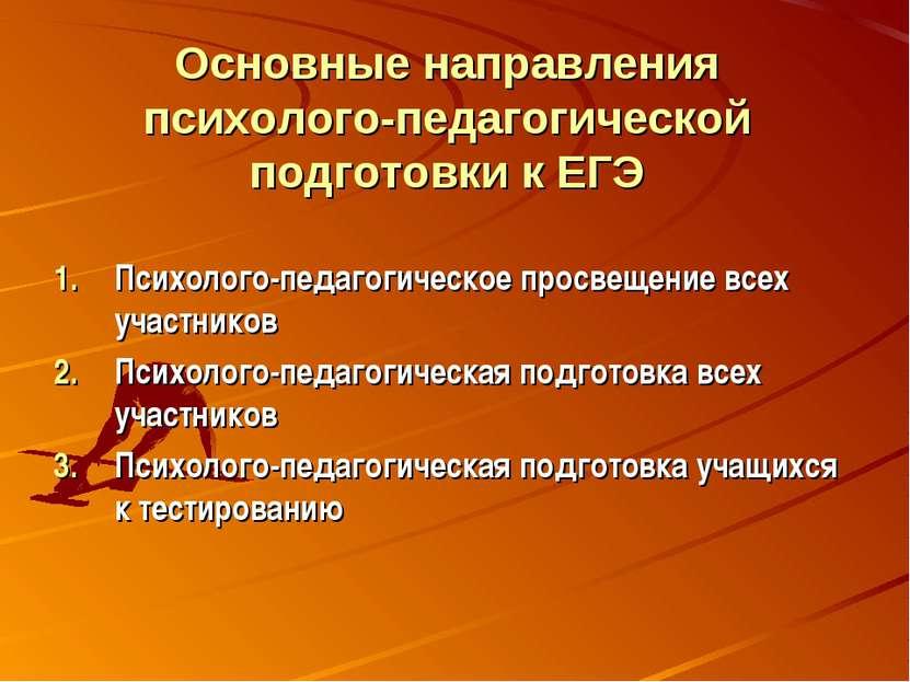 Основные направления психолого-педагогической подготовки к ЕГЭ Психолого-педа...