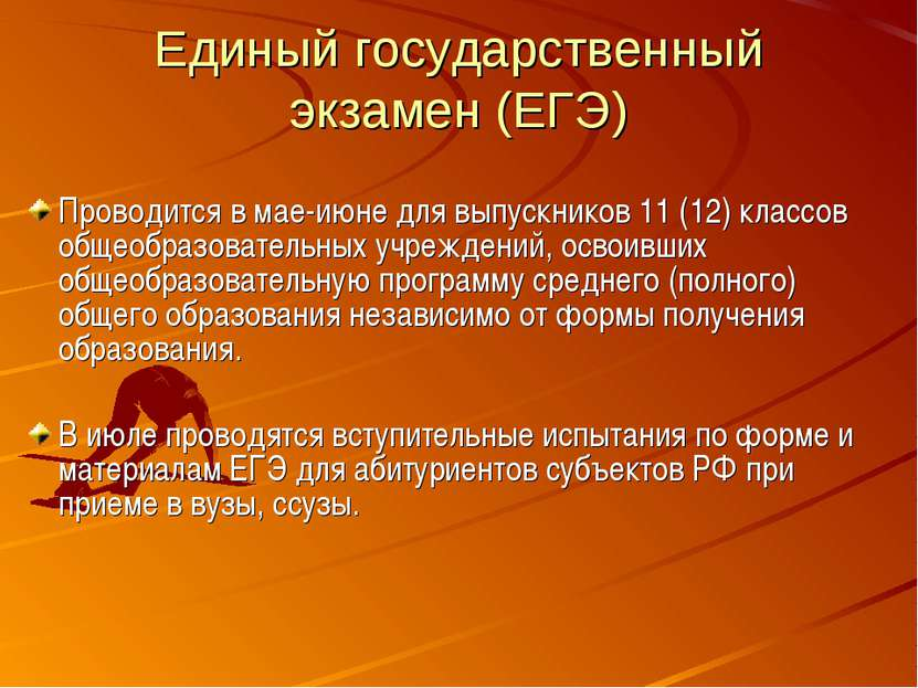 Единый государственный экзамен (ЕГЭ) Проводится в мае-июне для выпускников 11...