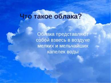 Что такое облака? Облака представляют собой взвесь в воздухе мелких и мельчай...