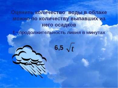 Оценить количество воды в облаке можно по количеству выпавших из него осадков...