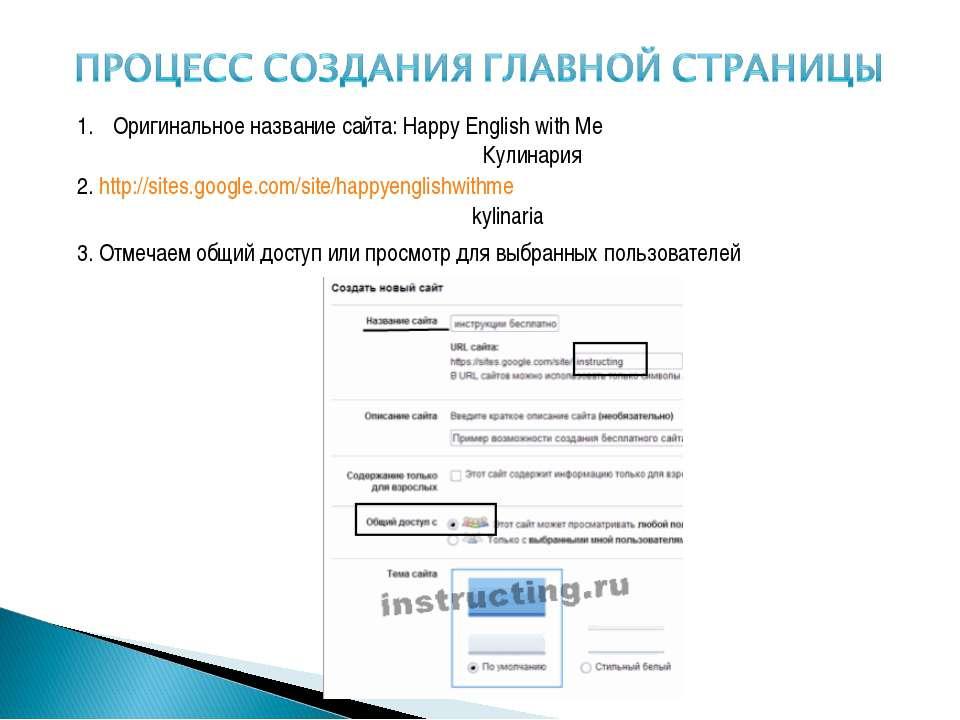 Оригинальное название сайта: Happy English with Me Кулинария 2. http://sites....