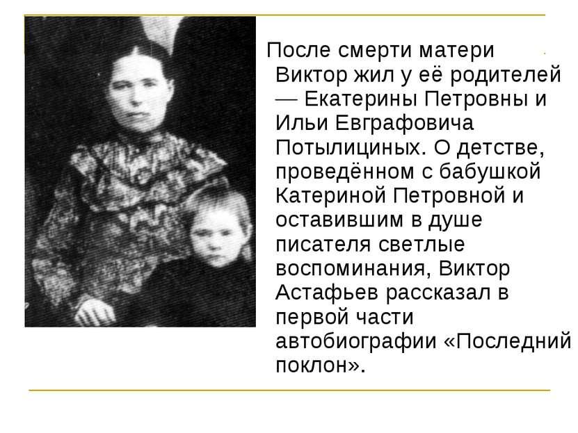 После смерти матери Виктор жил у её родителей — Екатерины Петровны и Ильи Евг...