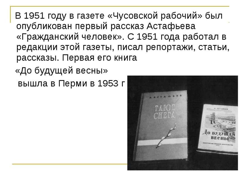 В 1951 году в газете «Чусовской рабочий» был опубликован первый рассказ Астаф...