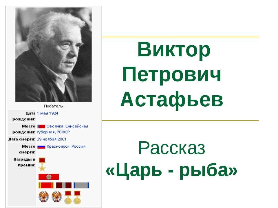 Виктор Петрович Астафьев Рассказ «Царь - рыба»