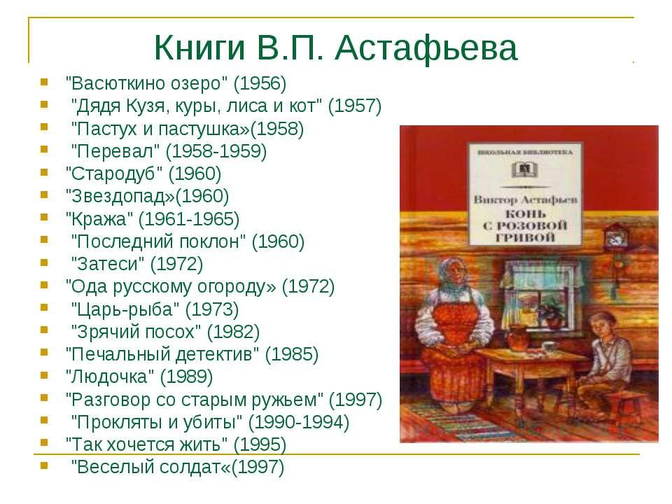 """Книги В.П. Астафьева """"Васюткино озеро"""" (1956) """"Дядя Кузя, куры, лиса и кот"""" (..."""