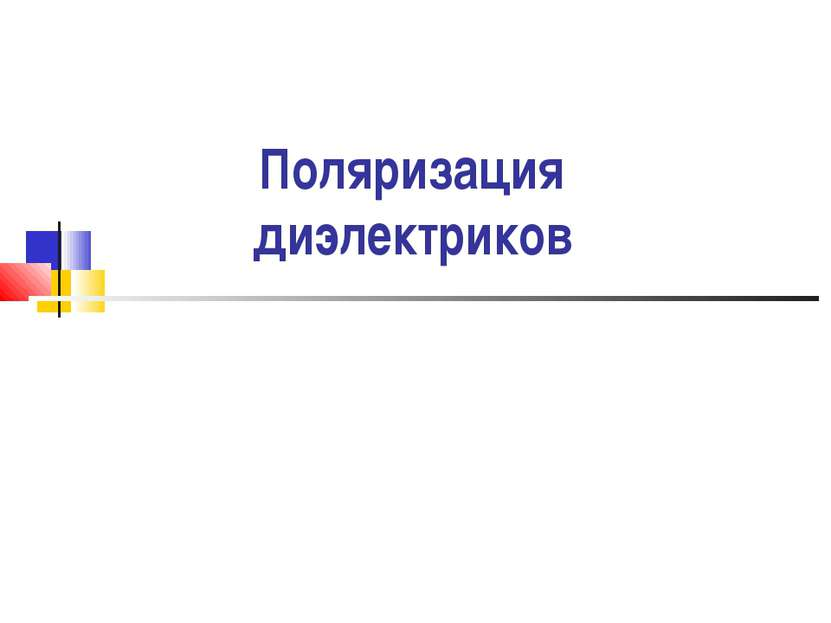Поляризация диэлектриков А.В. Шишкин, АЭТУ, НГТУ