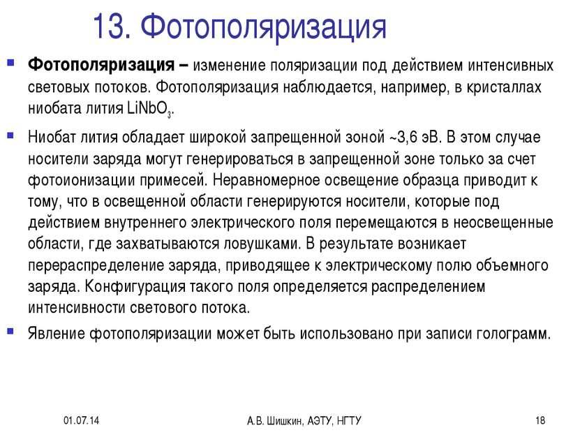 * А.В. Шишкин, АЭТУ, НГТУ * 13. Фотополяризация Фотополяризация– изменение п...
