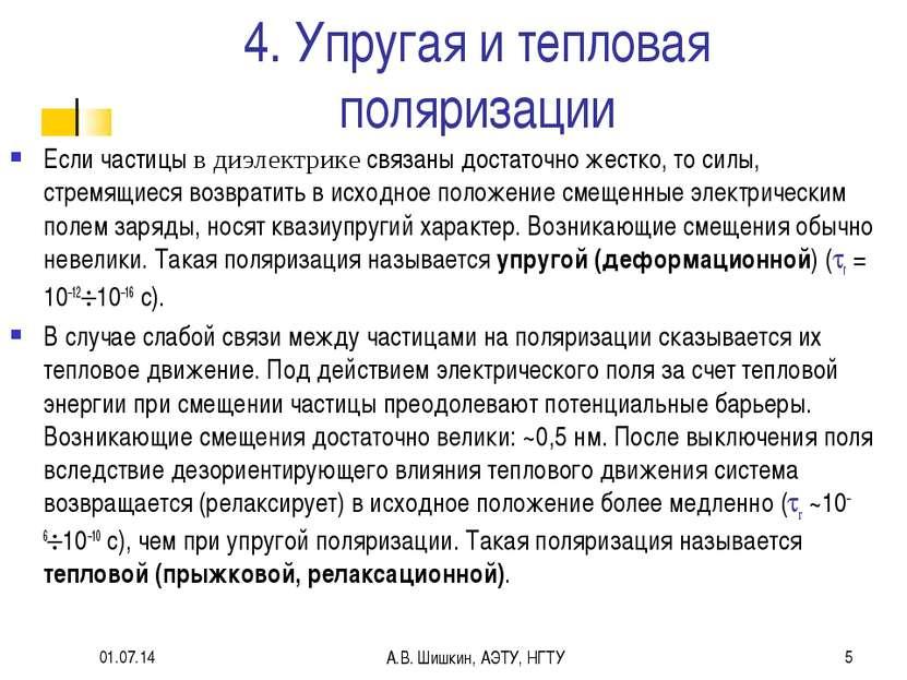 * А.В. Шишкин, АЭТУ, НГТУ * 4. Упругая и тепловая поляризации Если частицы в ...
