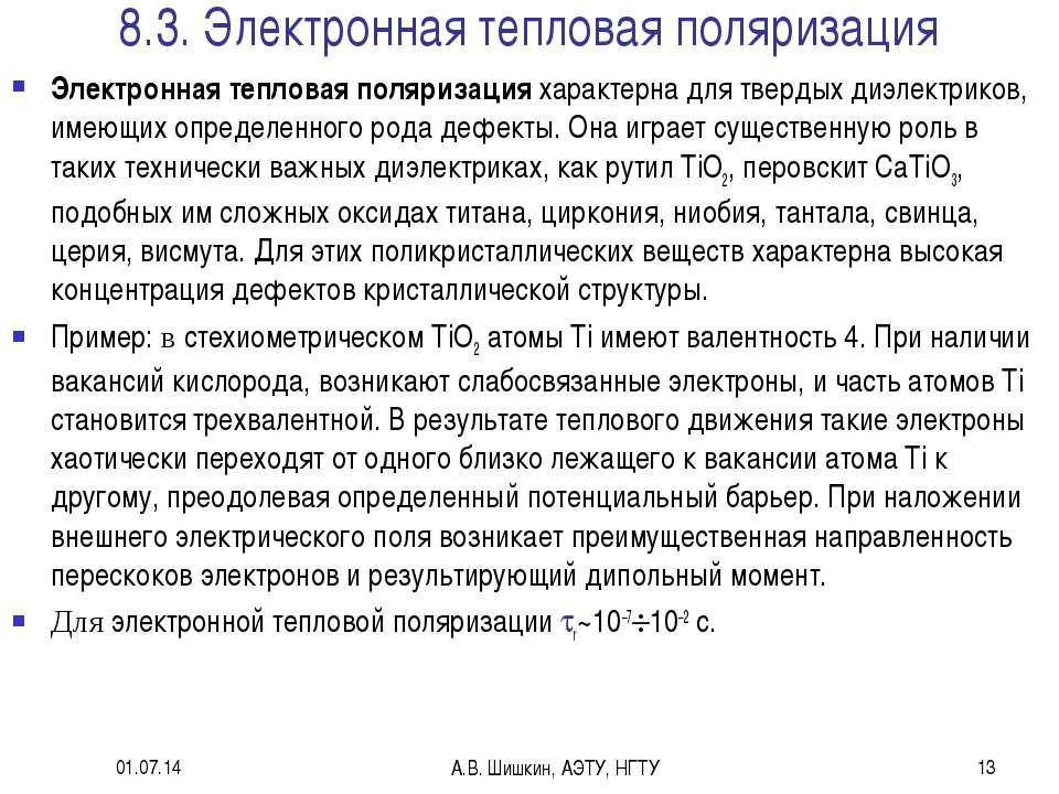 * А.В. Шишкин, АЭТУ, НГТУ * 8.3. Электронная тепловая поляризация Электронная...