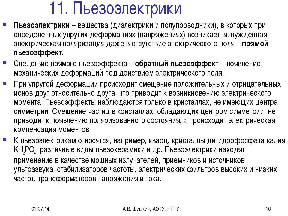 * А.В. Шишкин, АЭТУ, НГТУ * 11. Пьезоэлектрики Пьезоэлектрики– вещества (диэ...