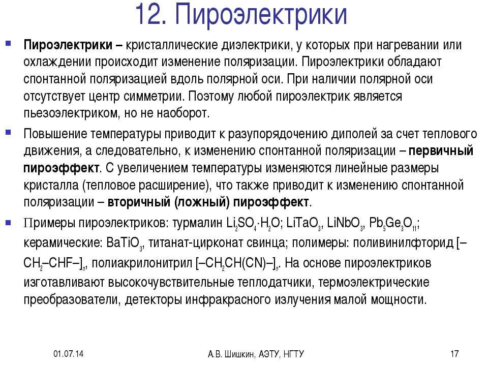 * А.В. Шишкин, АЭТУ, НГТУ * 12. Пироэлектрики Пироэлектрики– кристаллические...