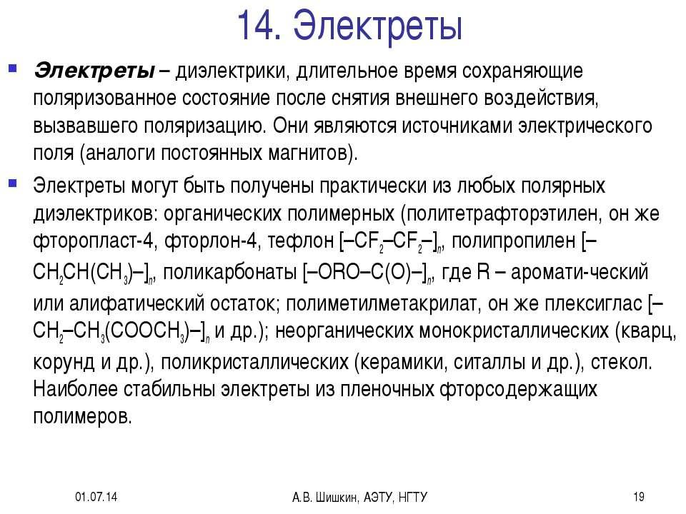 * А.В. Шишкин, АЭТУ, НГТУ * 14. Электреты Электреты– диэлектрики, длительное...