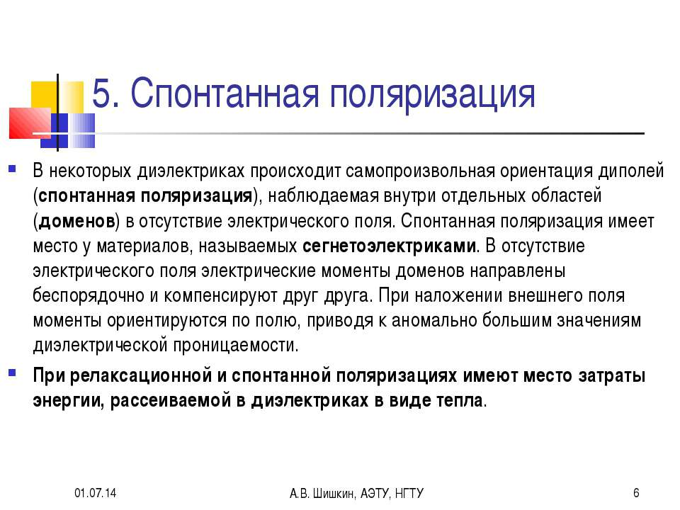 * А.В. Шишкин, АЭТУ, НГТУ * 5. Спонтанная поляризация В некоторых диэлектрика...