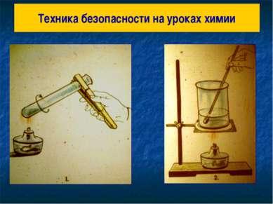 Техника безопасности на уроках химии Пробовать вещества на вкус, есть и пить ...