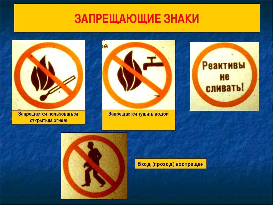 ЗАПРЕЩАЮЩИЕ ЗНАКИ Запрещается тушить водой Запрещается пользоваться открытым ...