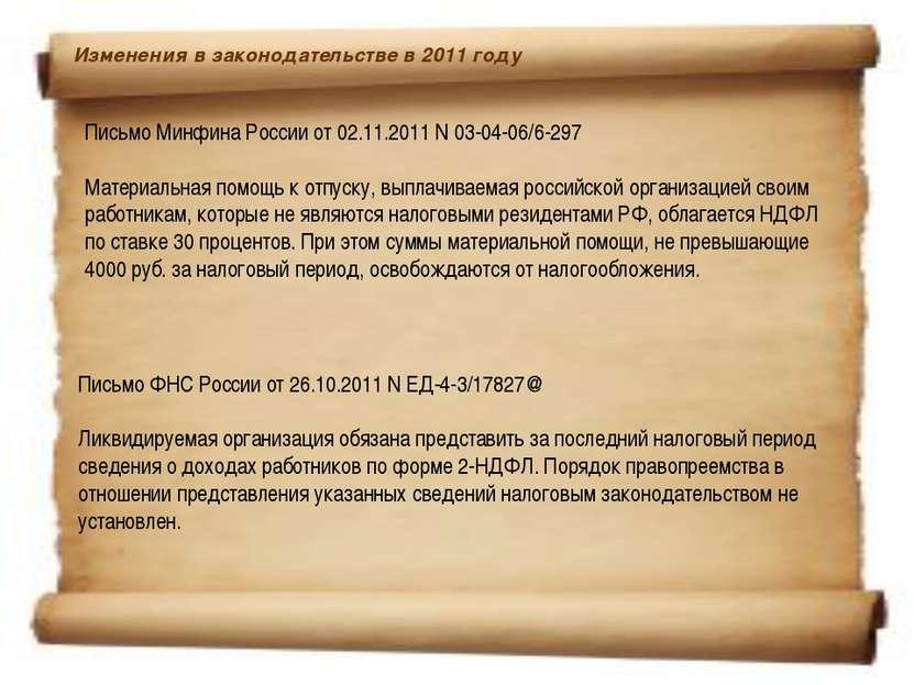 Письмо Минфина России от 02.11.2011 N 03-04-06/6-297 Материальная помощь к от...