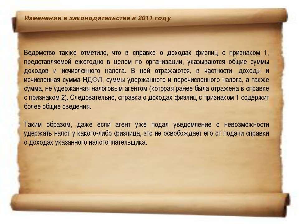 Изменения в законодательстве в 2011 году Ведомство также отметило, что в спр...