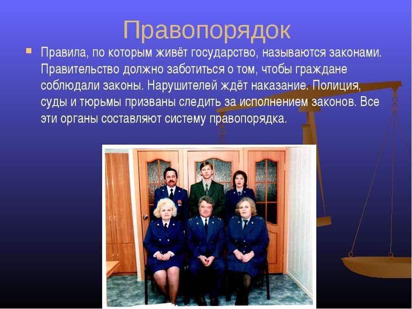 Правопорядок Правила, по которым живёт государство, называются законами. Прав...