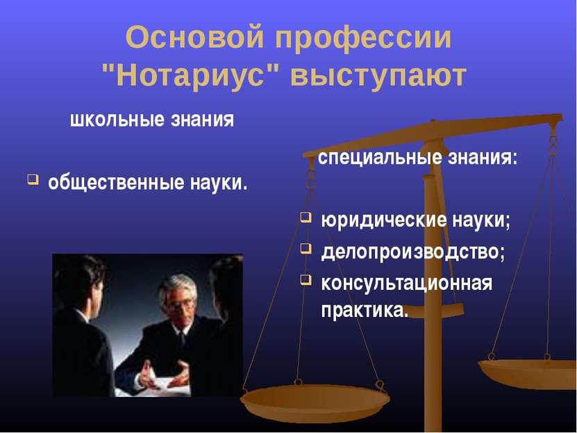 """Основой профессии """"Нотариус"""" выступают школьные знания общественные науки. сп..."""