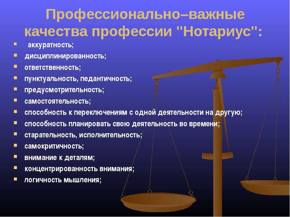 """Профессионально–важные качества профессии """"Нотариус"""": аккуратность; дисциплин..."""