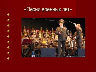 «Песни военных лет»