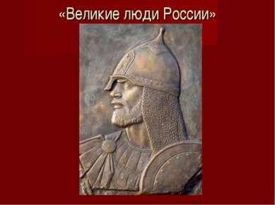 «Великие люди России»