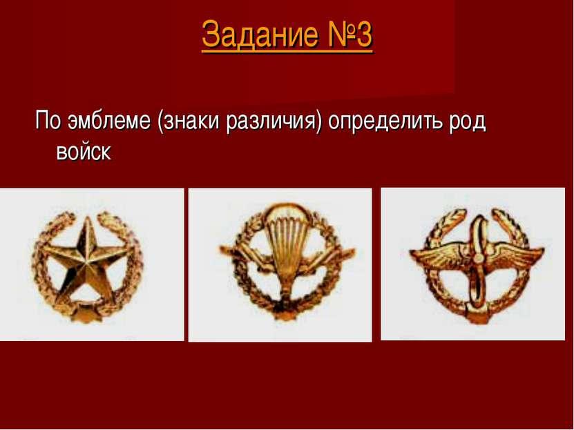 Задание №3 По эмблеме (знаки различия) определить род войск