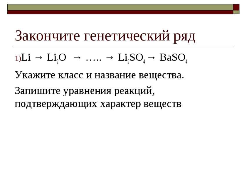Закончите генетический ряд Li → Li2O → ….. → Li2SO4 → BaSO4 Укажите класс и н...