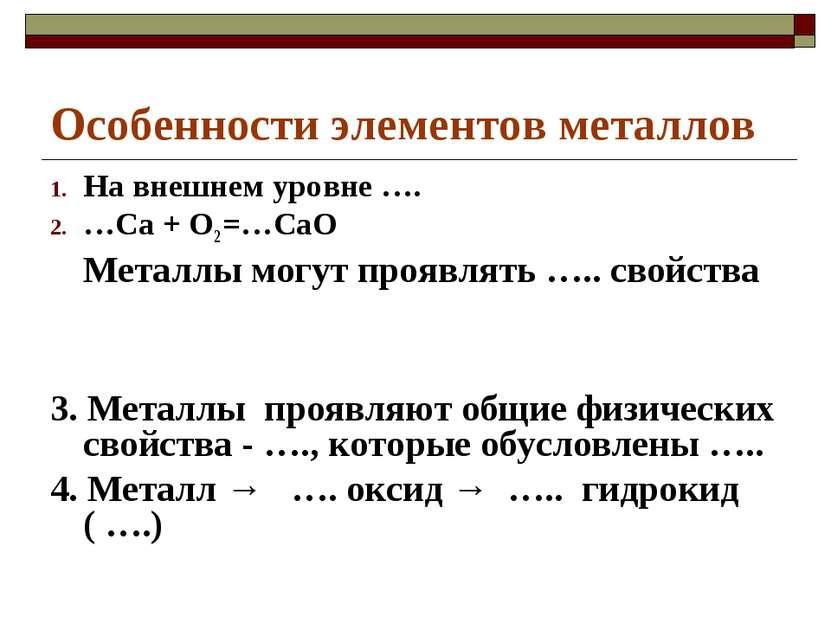 Особенности элементов металлов На внешнем уровне …. …Са + О2 =…СаО Металлы мо...
