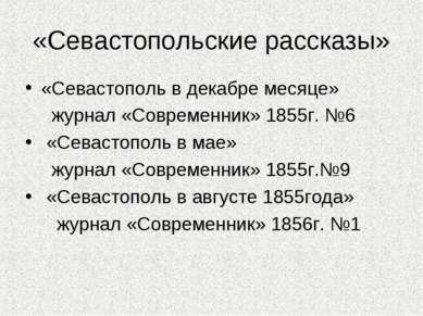 «Севастопольские рассказы» «Севастополь в декабре месяце» журнал «Современник...
