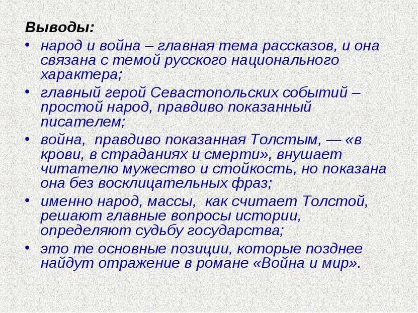 Выводы: народ и война – главная тема рассказов, и она связана с темой русског...