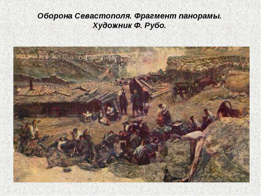 Оборона Севастополя. Фрагмент панорамы. Художник Ф. Рубо.