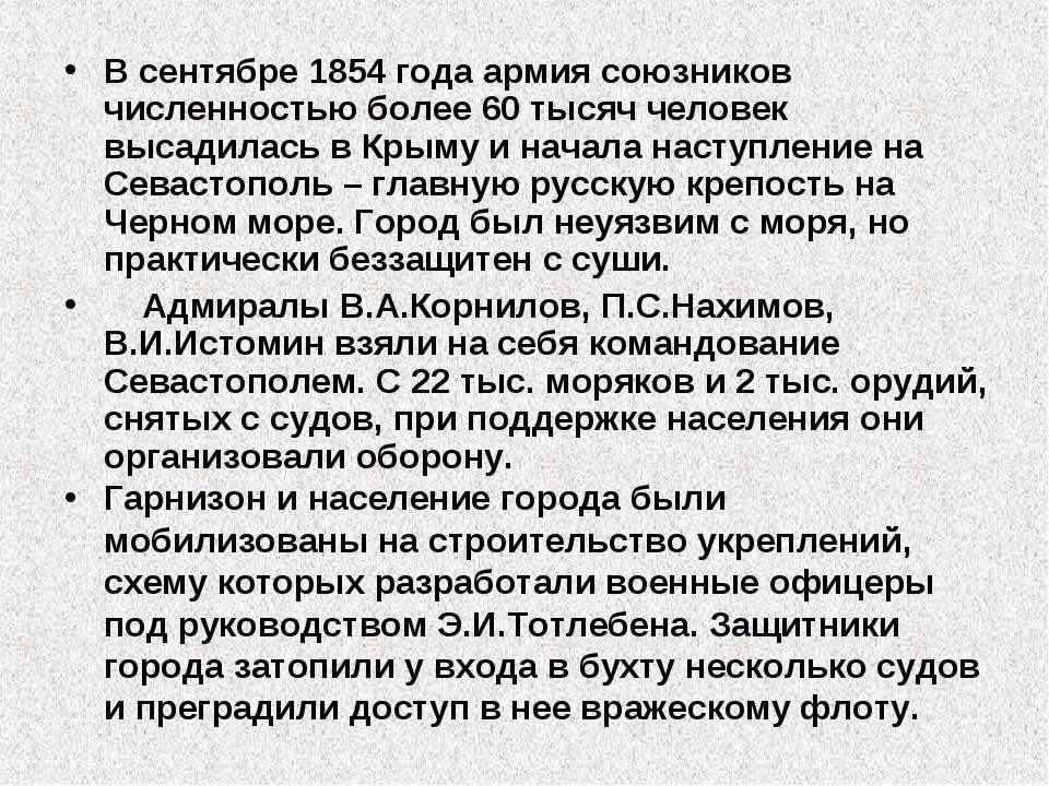 В сентябре 1854 года армия союзников численностью более 60 тысяч человек выса...