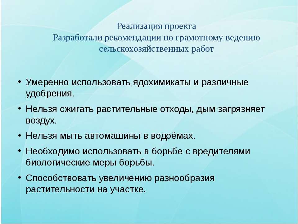 Реализация проекта Разработали рекомендации по грамотному ведению сельскохозя...