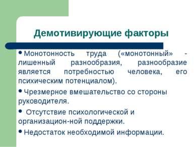 Демотивирующие факторы Монотонность труда («монотонный» - лишенный разнообраз...