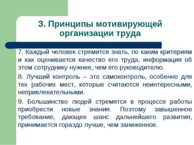 З. Принципы мотивирующей организации труда 7. Каждый человек стремится знать,...