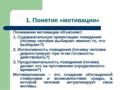 1. Понятие «мотивации» Понимание мотивации объясняет: 1. Содержательную ориен...