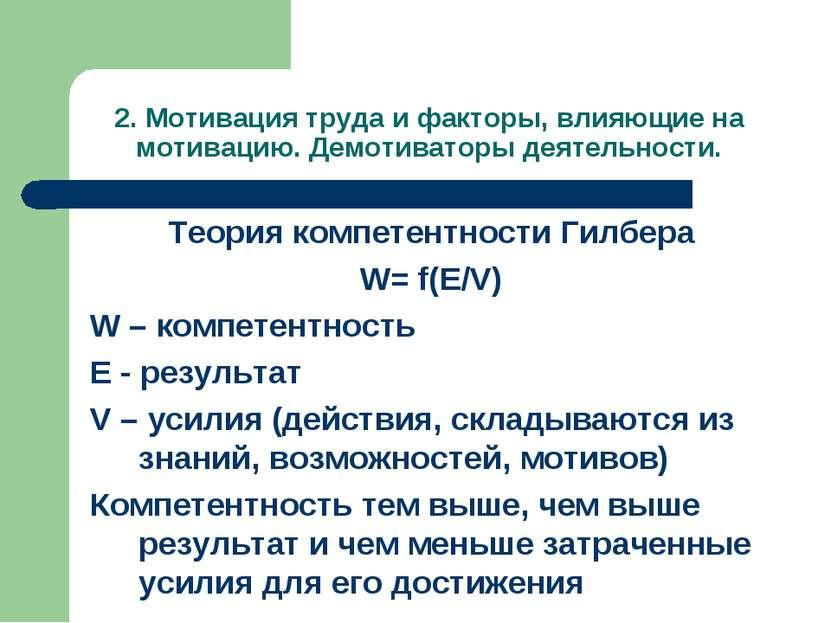 2. Мотивация труда и факторы, влияющие на мотивацию. Демотиваторы деятельност...