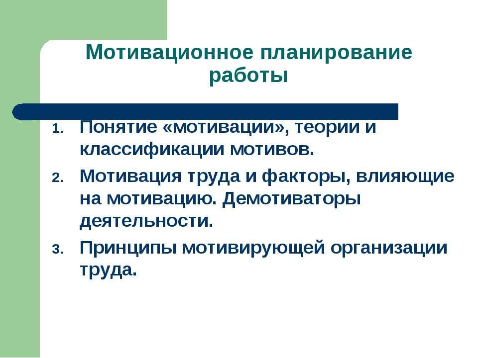 Мотивационное планирование работы Понятие «мотивации», теории и классификации...