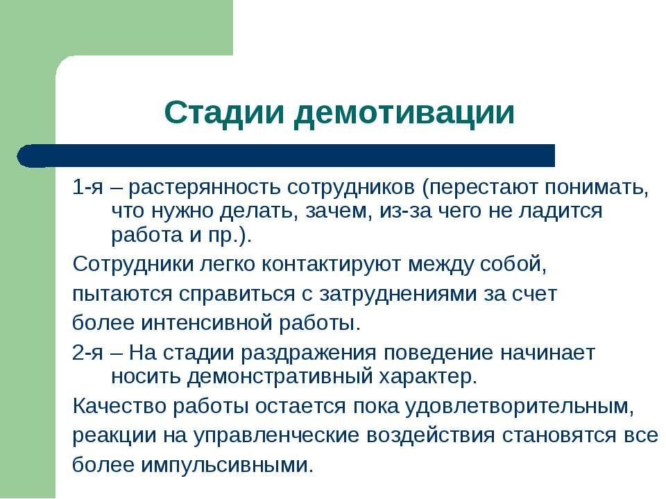 Стадии демотивации 1-я – растерянность сотрудников (перестают понимать, что н...