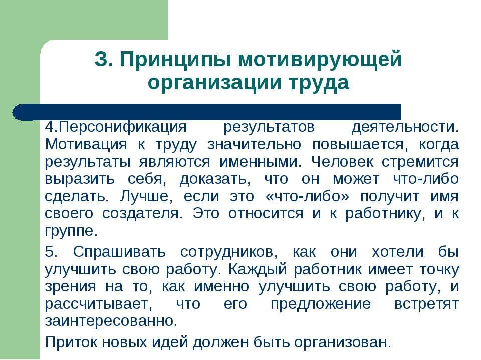З. Принципы мотивирующей организации труда 4.Персонификация результатов деяте...