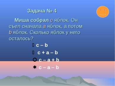 c – b c + а – b c – а + b c – а – b Задача № 4 Миша собрал c яблок. Он съел с...