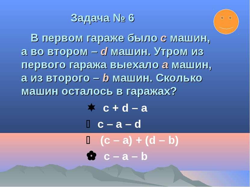 с + d – а с – а – d (с – а) + (d – b) с – а – b Задача № 6 В первом гараже бы...